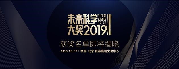 2019未来科学大奖即将揭晓!单项奖金达100万美元