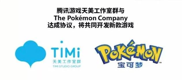 腾讯天美J6工作室发布招聘启事 为自研《宝可梦》游戏项目招募人才