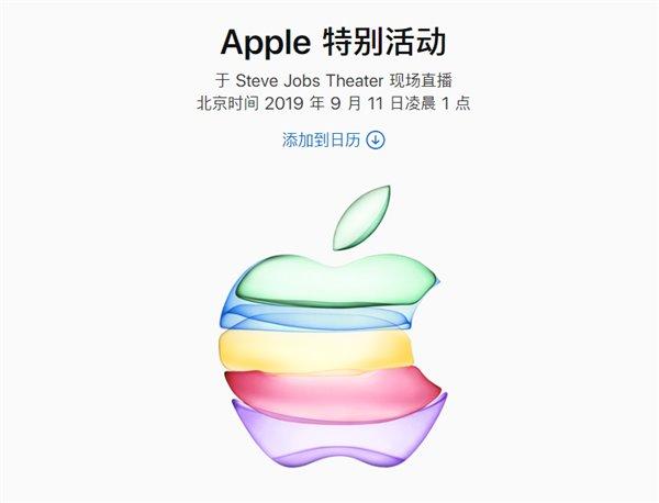 苹果发布会定了!iPhone 11全揭秘