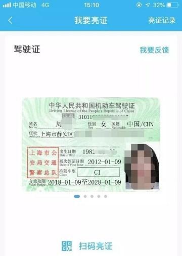有了电子驾驶证和行驶证开车就只带手机?上海
