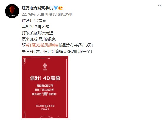 """红魔手机""""官宣"""":全新红魔3S将保留4D震感功能"""