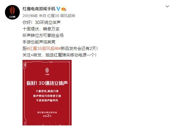 """红魔电竞手机再度""""官宣"""":红魔3S将支持3D环绕"""