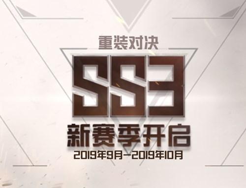 《和平精英》SS3赛季正式开启 SS3赛季手册已上线