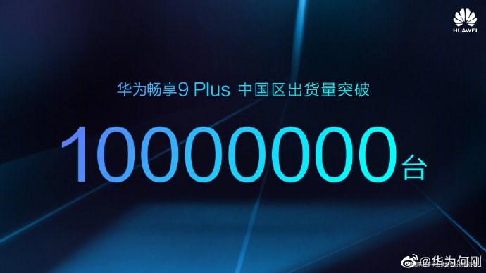 华为畅享10 Plus发布在即,官方宣布畅享9 Plus中国