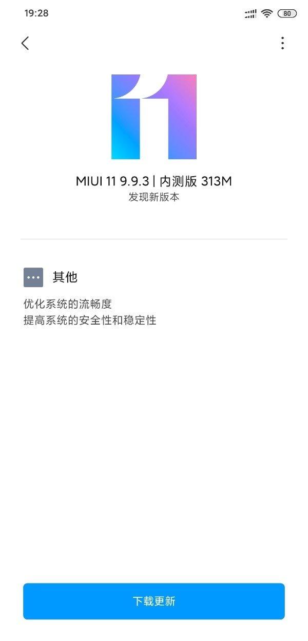 """小米疑似误推送""""MIUI 11"""",已火速撤包"""