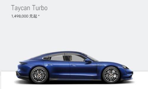 保时捷发布首款全电动跑车Taycan 中国预售价149.8万元起