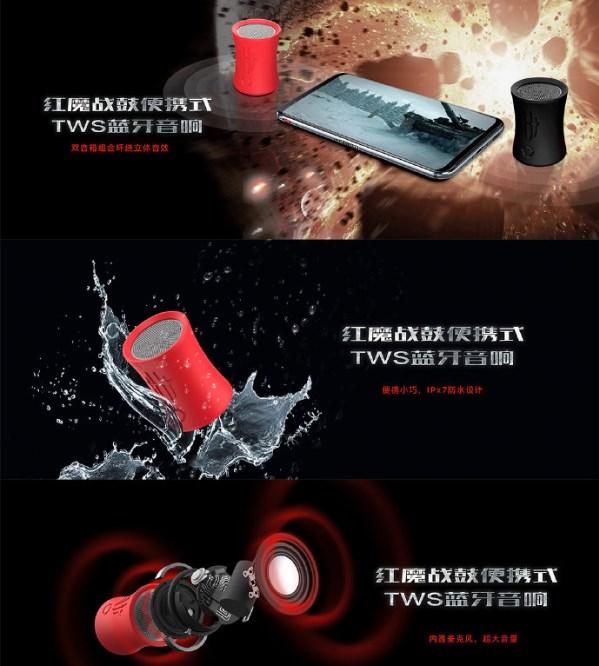 红魔推出战鼓TWS蓝牙音响 支持IPX7级防水