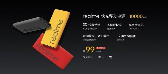 realme推出10000mAh移动电源 售价99元