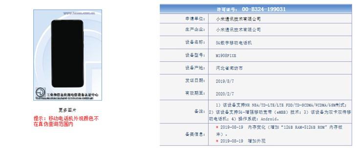 小米9 5G版新增12G* RAM+512G* ROM配置方案