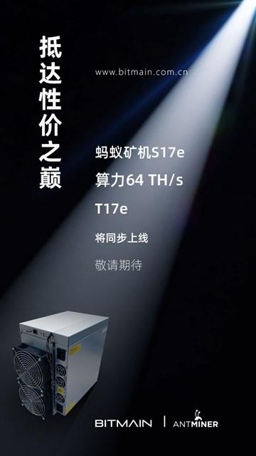比特大陆推出蚂蚁矿机新品S17e与T17e:支持SHA25