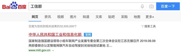 百度升级公立机构官网保护计划 涉及700万个搜索词