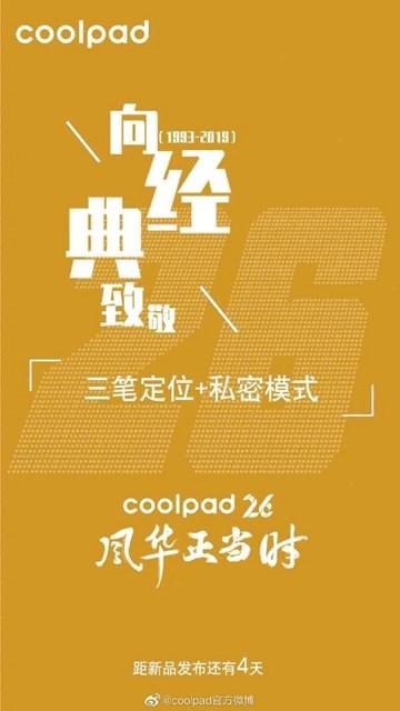 酷派下周将推出coolpad 26臻藏版手机:骁龙710+AI三