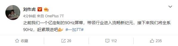 刘作虎宣布未来一加全系配90Hz屏幕,一加7T小尾