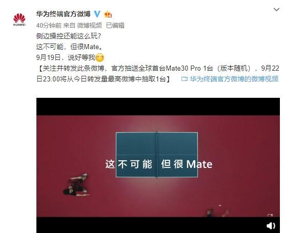 华为官微再发Mate 30系列预热视频:侧边操控?这