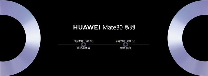 华为Mate30/Pro明天零点开启预售:国行版月底发布