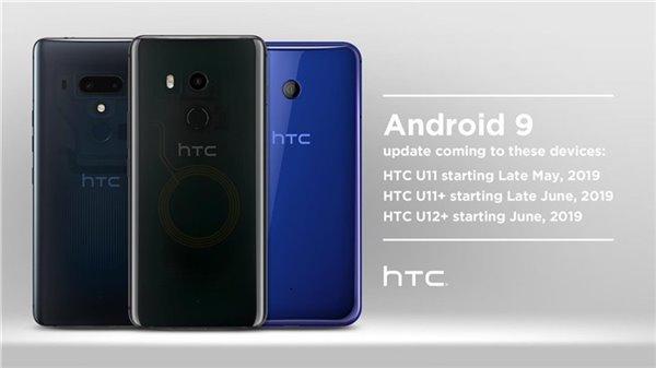 HTC U11/U11+/U12+国行版获安卓9.0更新