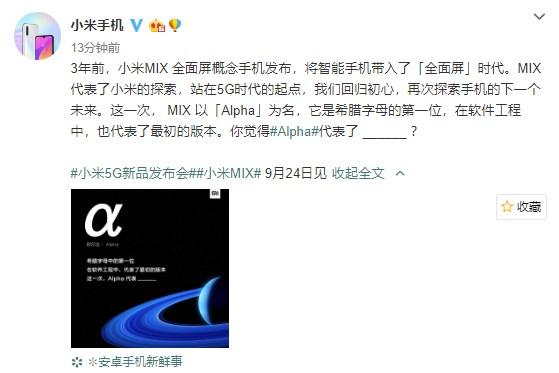 """小米""""官宣""""新款MIX 5G时代概念手机正式名称:"""