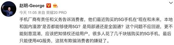 荣耀赵明:厂商有义务告诉消费者5G手机能否全国