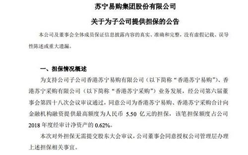 苏宁易购为子公司香港苏宁易购、香港苏宁采购提供5.5亿元担保