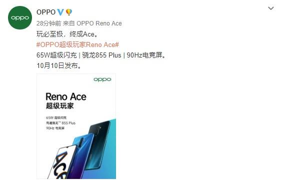 OPPO Reno Ace配置官宣:855Plus+90Hz屏+65W超级闪充