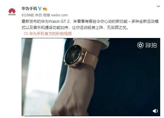 华为Watch GT 2官方宣传视频公布:多种新功能加持