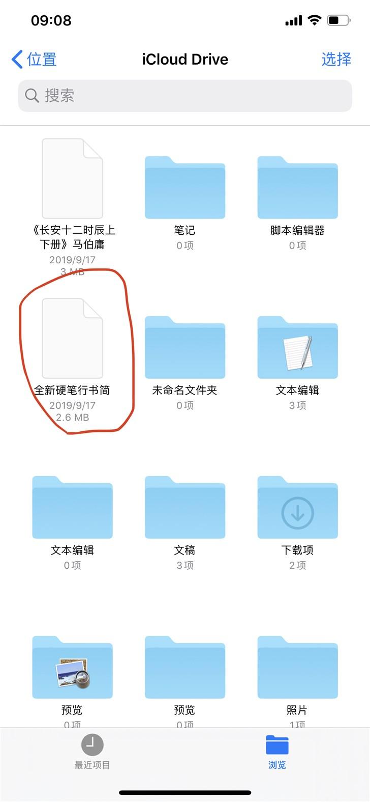 IT之家发布iOS版6.92 可在文件App上传字体+修复iPad键盘高度