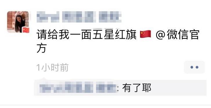 今天朋友圈里一大批人@微信官方 ,是什么梗?}