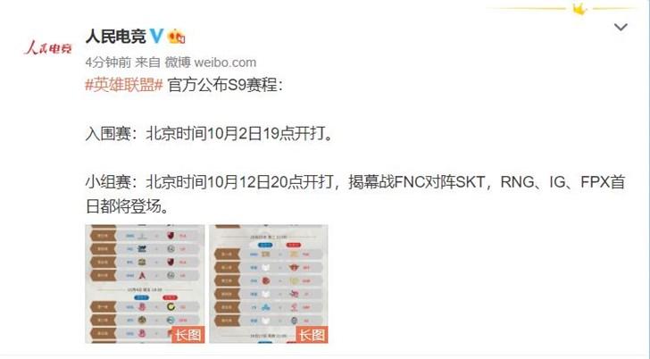 《英雄联盟》官方公布S9入围赛/小组赛赛程