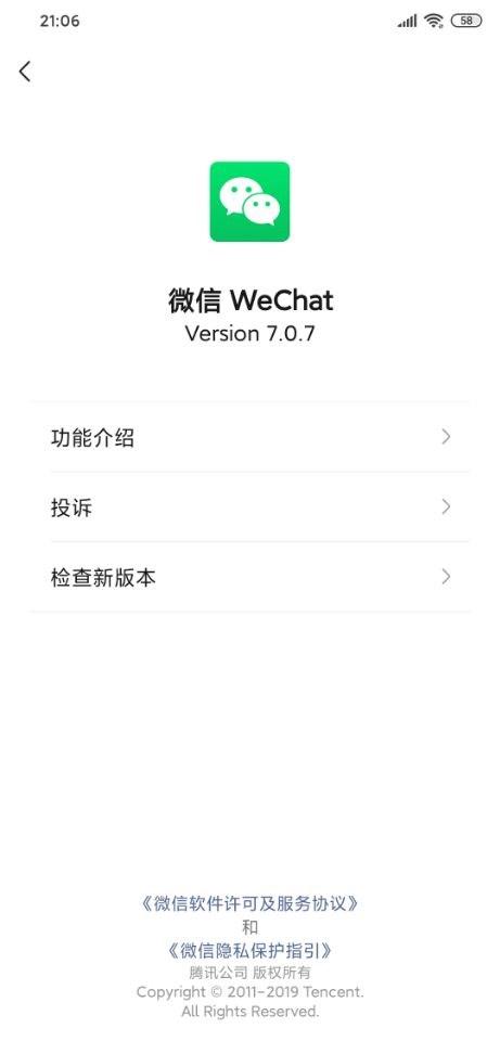 微信安卓版7.0.7更新正式发布}