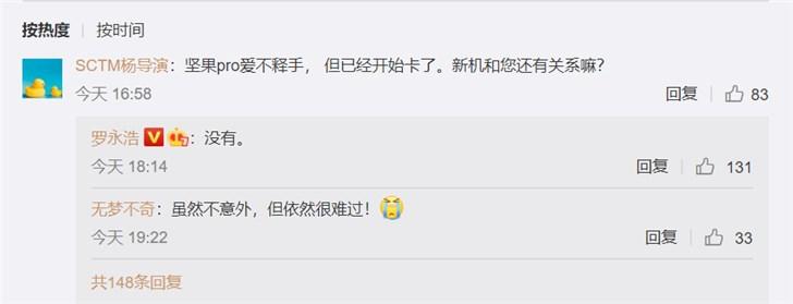 罗永浩:新款坚果手机与我无关