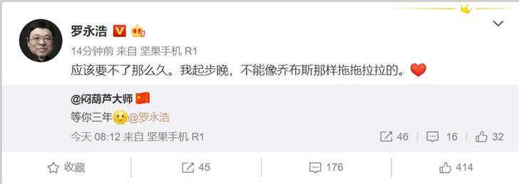 罗永浩暗示未退出手机圈:不用等3年那么久