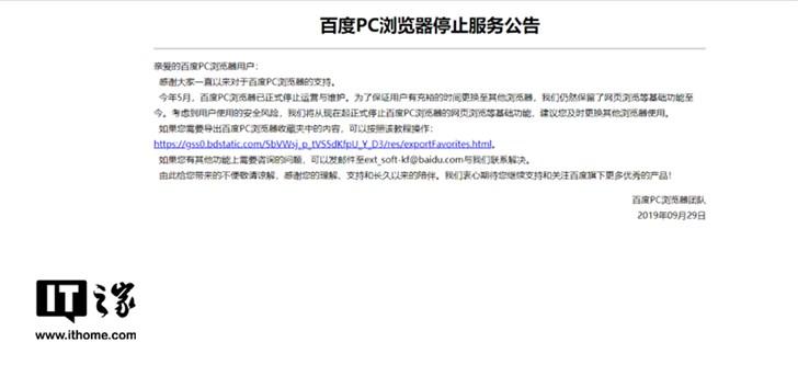 百度PC浏览器发布停止服务公告 建议用户及时更换其他浏览器使用