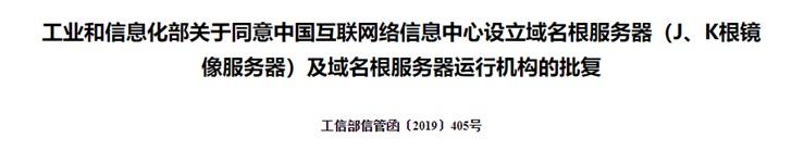 工信部:同意中国互联网络信息中心设立域名根服务器