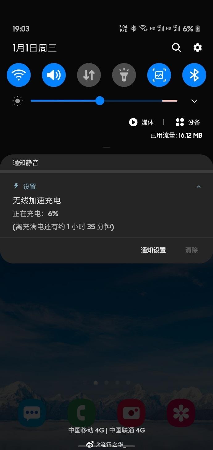 升级安卓10,三星S10/S10+已支持15W无线快充
