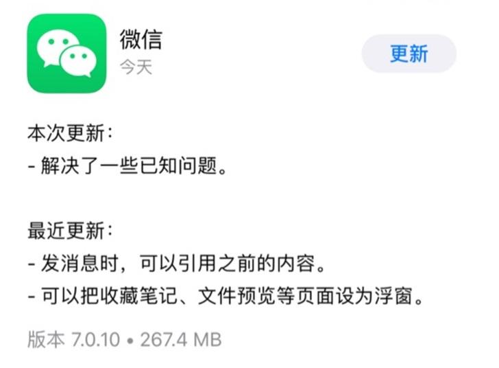 微信iOS版7.0.10正式版更新:仍旧没有夜间模式