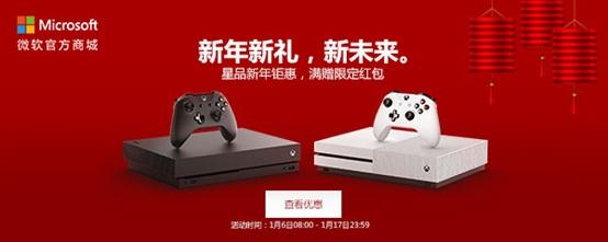 微软官方商城新年新礼: Surface/Xbox最高直降442