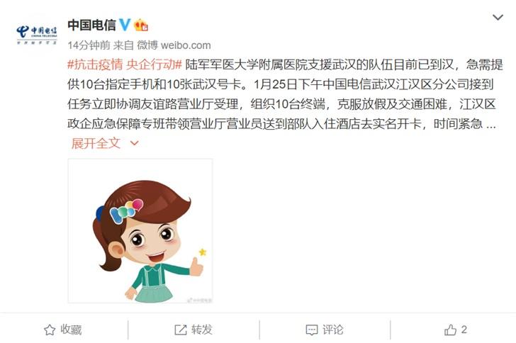 保障通信流畅,武汉电信为支援人员上门实名开卡