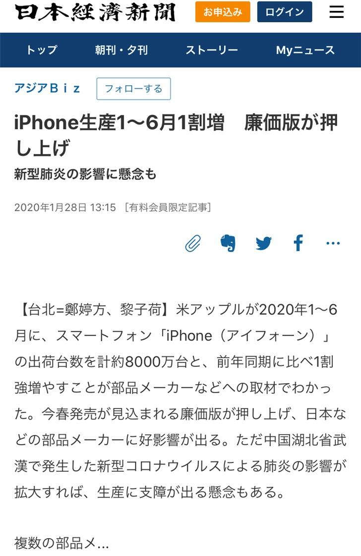 苹果上半年拟生产8000万部iPhone,全年增产10%