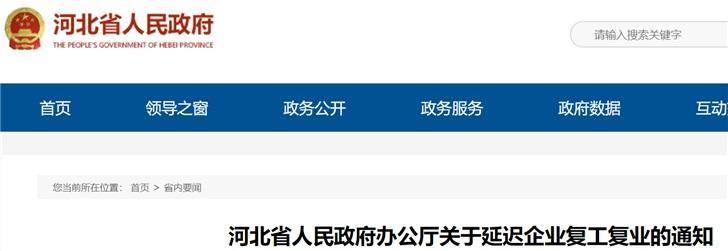 河北:省内企业复工复业时间不早于2月9日24时