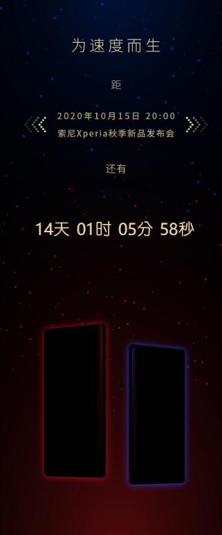 索尼 Xperia 秋季国行新品发布会倒计时,Xperia 1 II / 5 II …