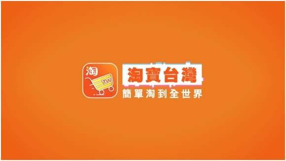 淘宝台湾:10月15日起陆续关闭平台下单等前台功能 年底停止运营