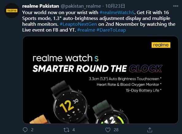 realme Watch S 将于 11 月 2 日在海外正式发布