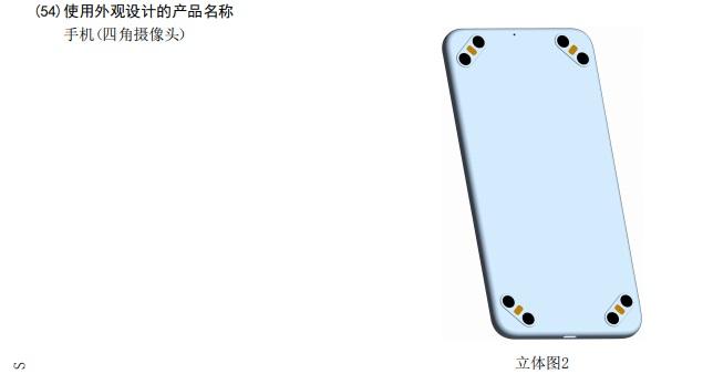 手机新形态:四个边角共八颗摄像头