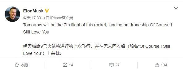 """马斯克:明天猎鹰 9 号火箭第七次飞行,并在""""Of Course I Still L…"""