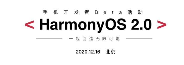 华为 12 月16 日举行鸿蒙 2.0 手机开发者 Beta 活动,活动亮点和议程公布