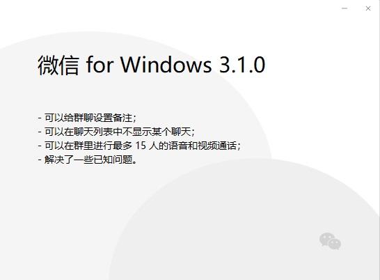 微信 Windows 3.1.0 测试版发布:群聊设置备注,聊天列表不显示某个聊天