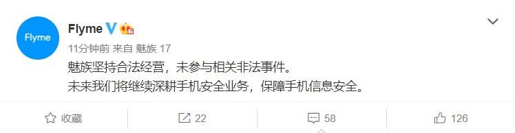 """魅族回应""""暗中给手机植入木马"""":未参与相关非法事件"""