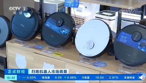 央视报道:扫地机器人卖疯了,超 90% 生产制造环节集中在中国
