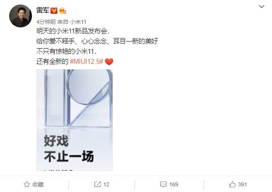 好戏不止一场,小米 11 发布会现场还将推出 MIUI 12.5