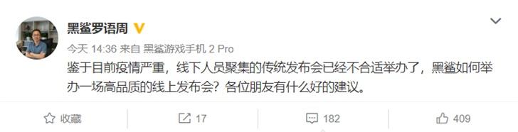 黑鲨游戏手机3考虑线上发布,CEO罗语周征询建议